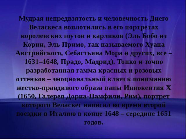 Мудрая непредвзятость и человечностьДиего Веласкесавоплотились в его портре...