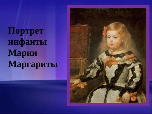 Портрет инфанты Марии Маргариты