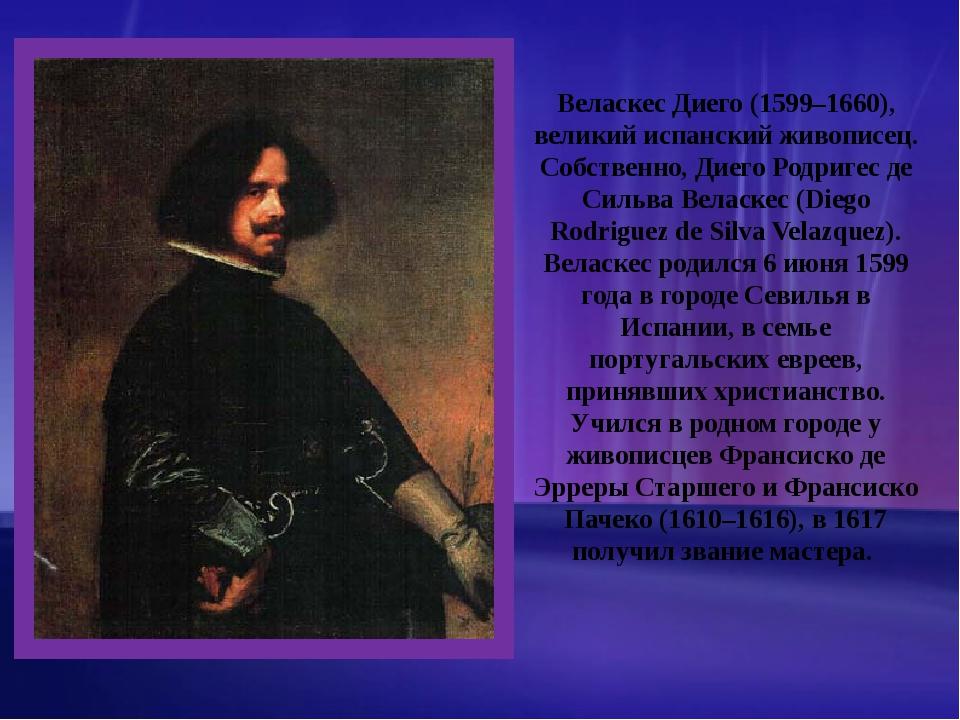 Веласкес Диего (1599–1660), великий испанский живописец. Собственно, Диего Ро...