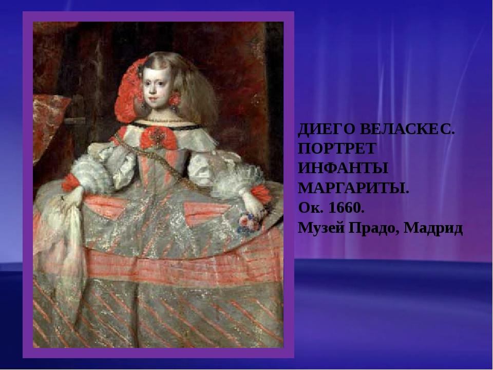 ДИЕГО ВЕЛАСКЕС. ПОРТРЕТ ИНФАНТЫ МАРГАРИТЫ. Ок. 1660. Музей Прадо, Мадрид