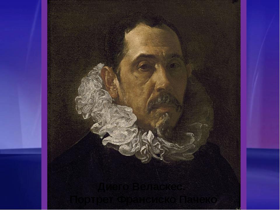 Диего Веласкес. Портрет Франсиско Пачеко
