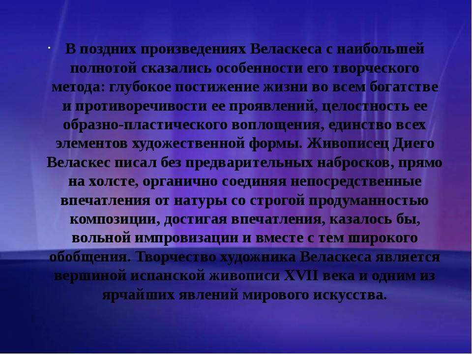 В поздних произведениях Веласкеса с наибольшей полнотой сказались особенности...