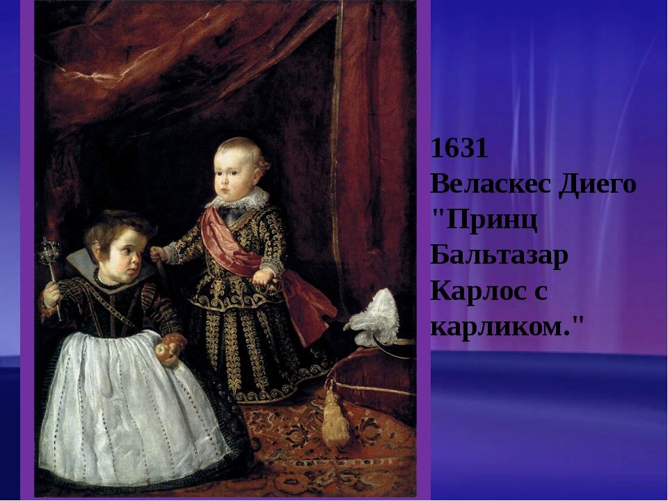 """1631 Веласкес Диего """"Принц Бальтазар Карлос с карликом."""""""