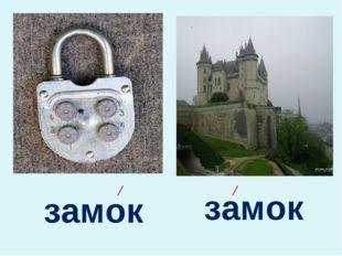 замок замок / /