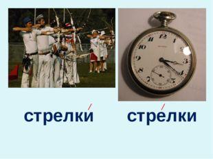 стрелки стрелки / /