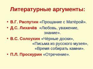 Литературные аргументы: Литературные аргументы: В.Г. Распутин «Прощание с М