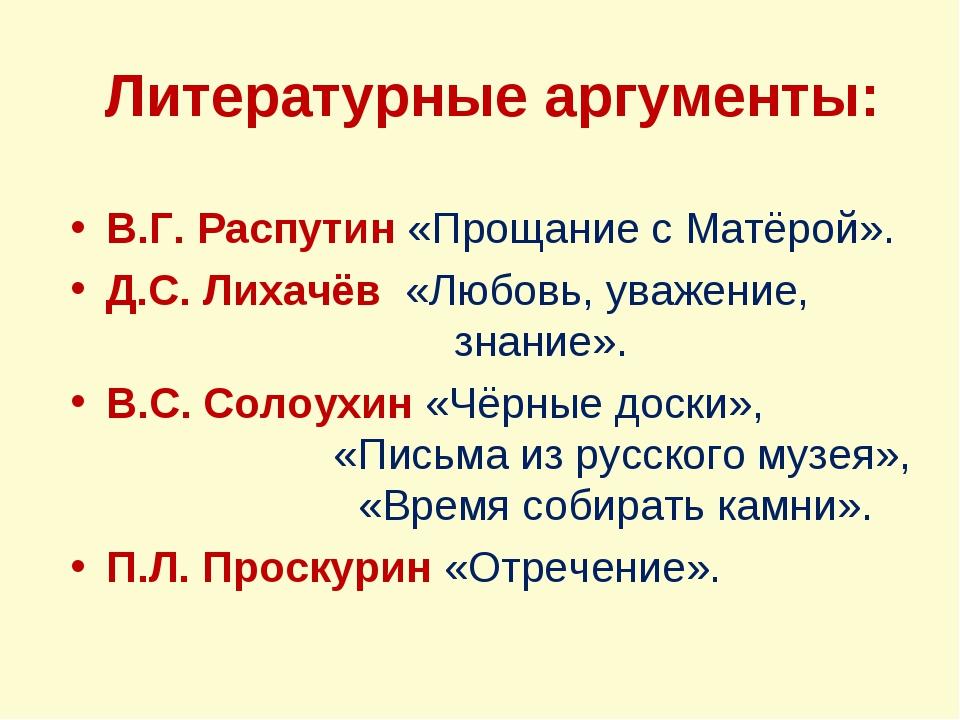 Литературные аргументы: Литературные аргументы: В.Г. Распутин «Прощание с М...