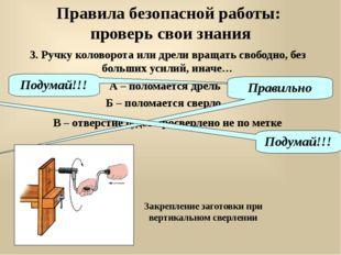 3. Ручку коловорота или дрели вращать свободно, без больших усилий, иначе… А