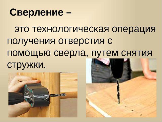Сверление – это технологическая операция получения отверстия с помощью сверла...