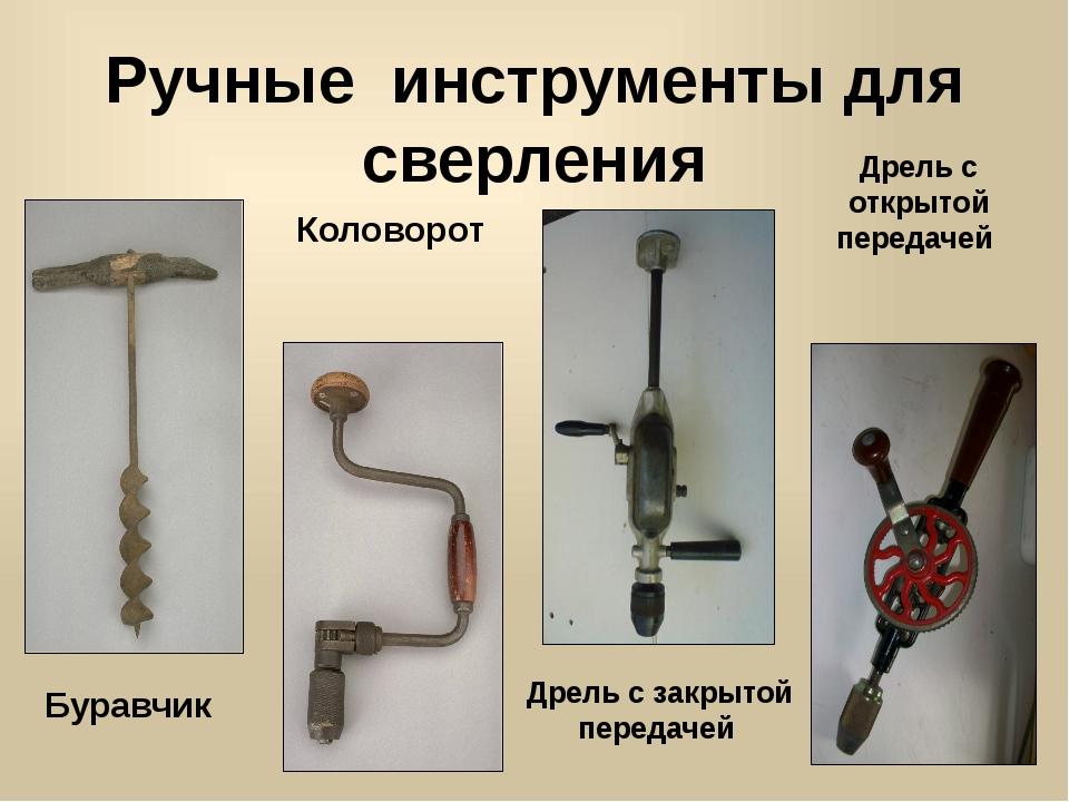 Ручные инструменты для сверления Буравчик Коловорот Дрель с закрытой передаче...