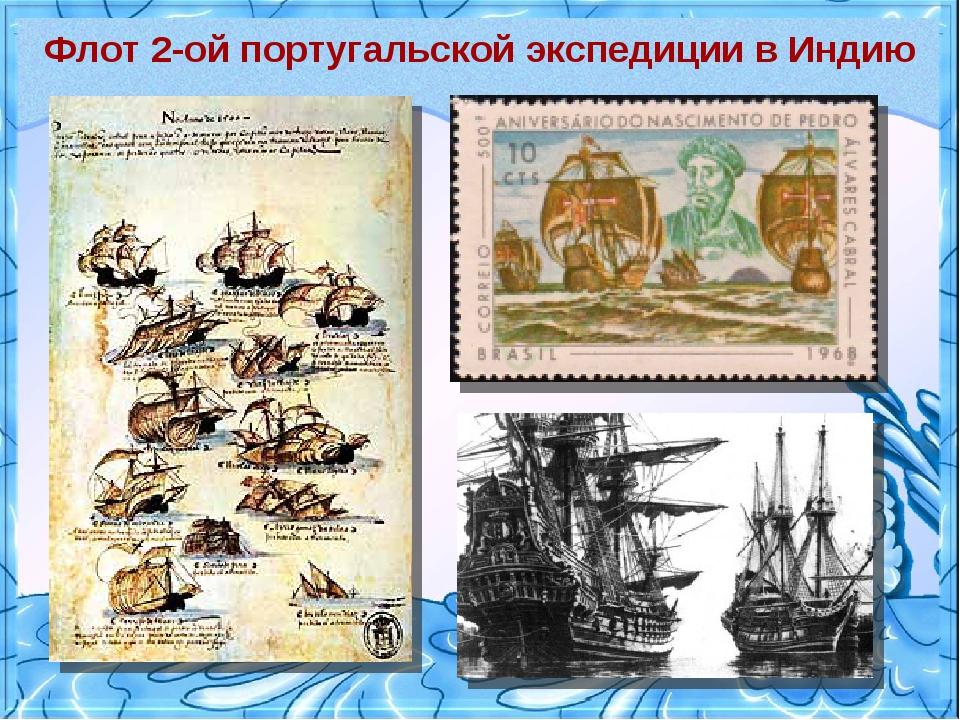 Флот 2-ой португальской экспедиции в Индию