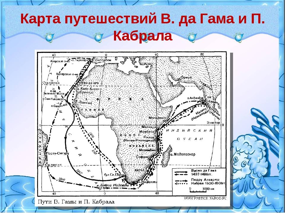 Карта путешествий В. да Гама и П. Кабрала