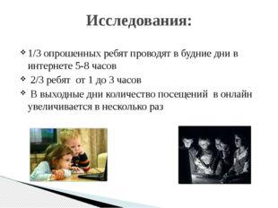 1/3 опрошенных ребят проводят в будние дни в интернете 5-8 часов 2/3 ребят от