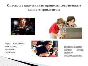 Опасность школьникам приносят современные компьютерные игры Игры наводнены мо