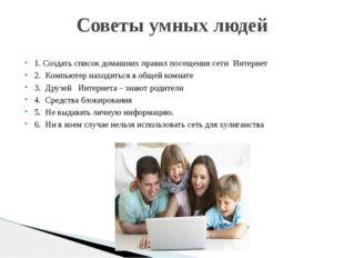 1. Создать список домашних правил посещения сети Интернет 2. Компьютер находи