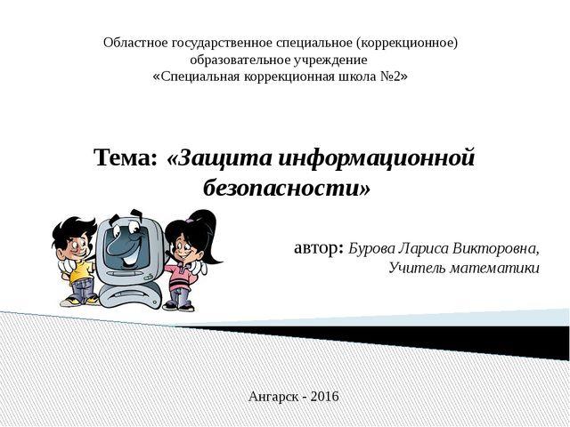 Областное государственное специальное (коррекционное) образовательное учрежде...