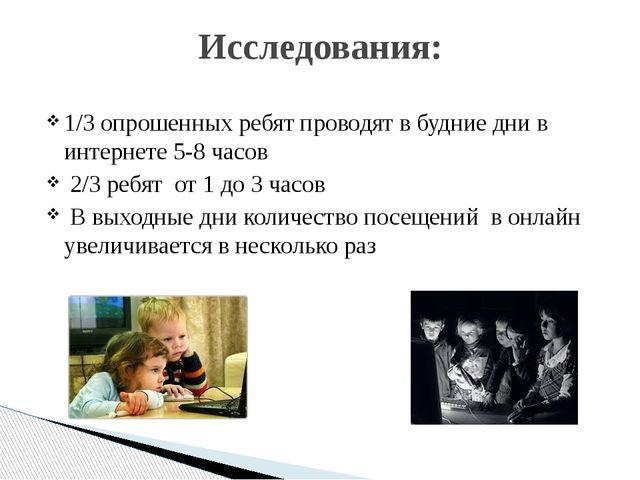 1/3 опрошенных ребят проводят в будние дни в интернете 5-8 часов 2/3 ребят от...
