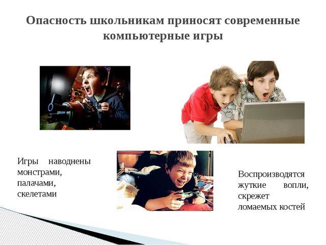 Опасность школьникам приносят современные компьютерные игры Игры наводнены мо...