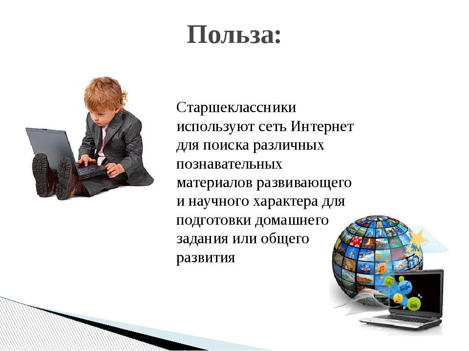 Польза: Старшеклассники используют сеть Интернет для поиска различных познава...