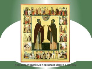 Икона преподобных Кирилла и Марии с житием