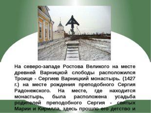 На северо-западе Ростова Великого на месте древней Варницкой слободы располож