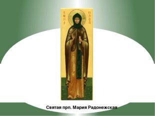 Святая прп. Мария Радонежская