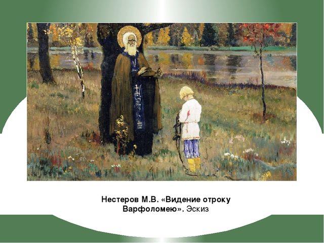 Нестеров М.В. «Видение отроку Варфоломею». Эскиз