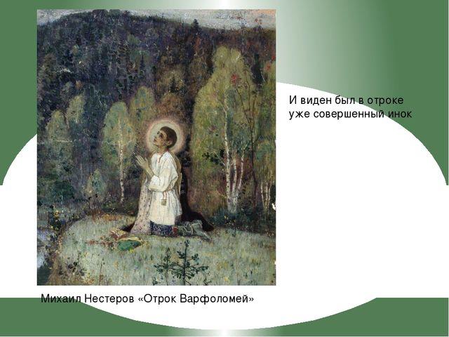 Михаил Нестеров «Отрок Варфоломей» И виден был в отроке уже совершенный инок