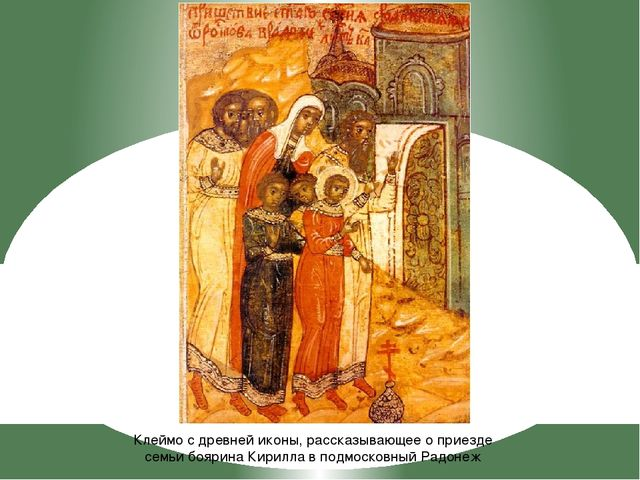 Клеймо с древней иконы, рассказывающее о приезде семьи боярина Кирилла в подм...