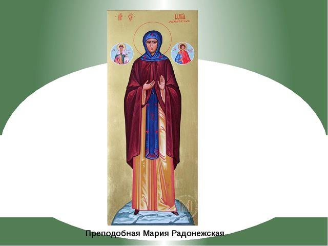 Преподобная Мария Радонежская
