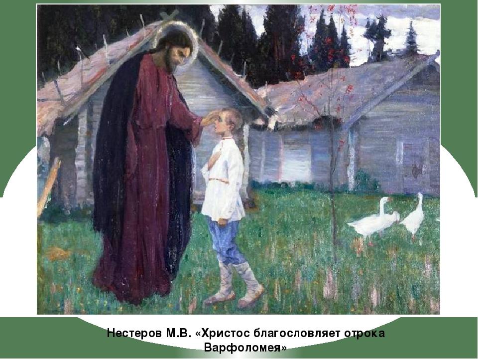 Нестеров М.В. «Христос благословляет отрока Варфоломея»