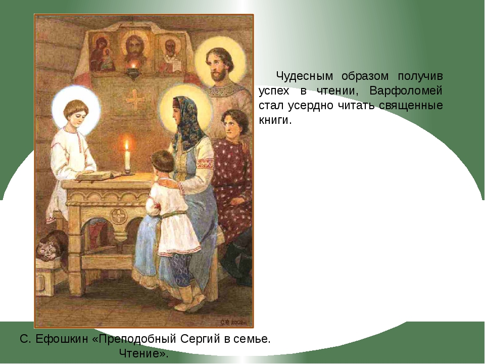 С. Ефошкин «Преподобный Сергий в семье. Чтение». Чудесным образом получив усп...