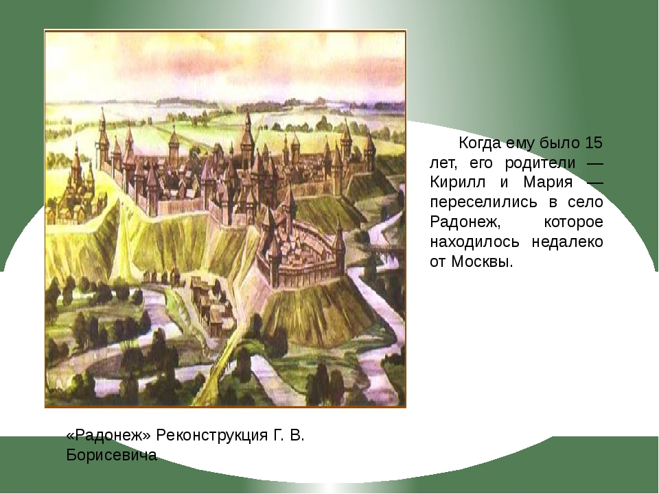 «Радонеж» Реконструкция Г. В. Борисевича Когда ему было 15 лет, его родители...