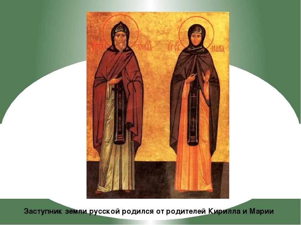 Заступник земли русской родился от родителей Кирилла и Марии