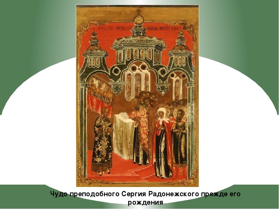 Чудо преподобного Сергия Радонежского прежде его рождения