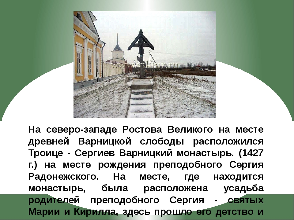 На северо-западе Ростова Великого на месте древней Варницкой слободы располож...