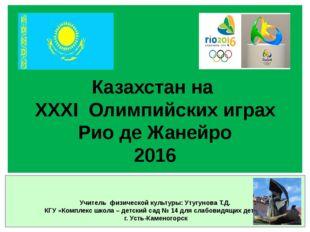Казахстан на ХХХI Олимпийских играх Рио де Жанейро 2016 Учитель физической к