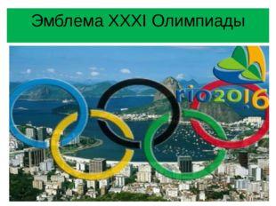 Эмблема ХХХI Олимпиады