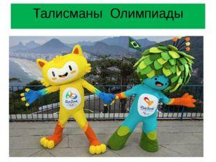 Талисманы Олимпиады
