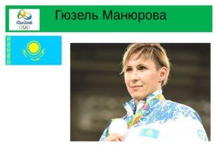 ГюзельМанюрова Серебряная медаль вольная борьба весовая категория до 75 кил