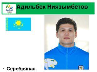 АдильбекНиязымбетов Серебряная медаль бокс, весовая категория до 81 килогра