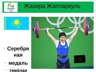 Жазира Жаппаркуль Серебряная медаль тяжёлая атлетика, весовая категория до 6