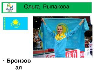 Ольга Рыпакова Бронзовая медаль лёгкая атлетика тройной прыжок