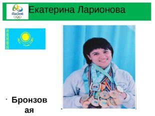 ЕкатеринаЛарионова Бронзовая медаль вольная борьба весовая категория до 63 к