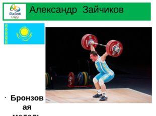 Александр Зайчиков Бронзовая медаль тяжёлая атлетика весовая категория до 10