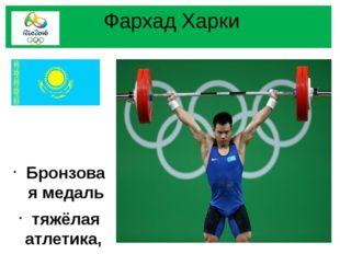 Фархад Харки Бронзовая медаль тяжёлая атлетика, весовая категория до 62 кило