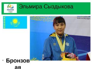 ЭльмираСыздыкова Бронзовая медаль вольная борьба весовая категория до 69 кил