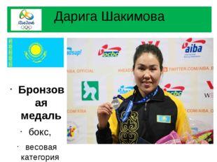 Дарига Шакимова Бронзовая медаль бокс, весовая категория до 75 килограмм
