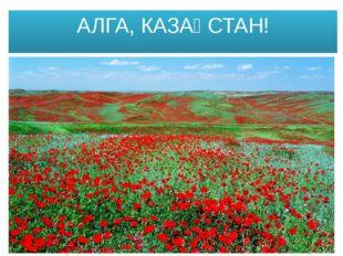 АЛГА, КАЗАҚСТАН!