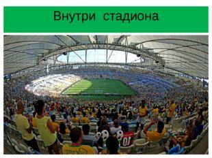 Внутри стадиона